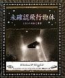 未確認飛行物体 UFOの奇妙な真実
