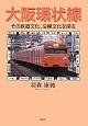 大阪環状線 その鉄道文化、沿線文化を探る