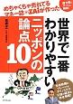 世界で一番わかりやすい ニッポンの論点10 めちゃくちゃ売れてるマネー誌ZAiが作った