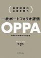 一枚ポートフォリオ評価OPPA 一枚の用紙の可能性 教育評価の本質を問う
