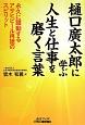 樋口廣太郎に学ぶ人生と仕事を磨く言葉 永久に躍動するアサヒビール再建のスピリット
