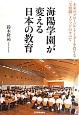 """海陽学園が変える日本の教育 未来のグローバル・リーダーを育てる""""全寮制""""メソッ"""