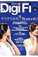 Digi Fi 特集:そろそろ本気でBluetooth! (11)