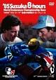 1985年 鈴鹿8時間耐久ロードレース公式DVD