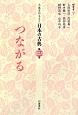 つながる 人生をひもとく日本の古典3