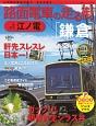 路面電車の走る街 江ノ電(1)