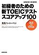 初級者のための 新・TOEICテスト スコアアップ100 NHK出版CD BOOK All in One