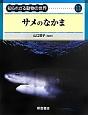サメのなかま 知られざる動物の世界11