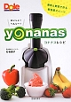 ヨナナスレシピ おいしい!ヘルシー! 果物と野菜で作る新食感スイーツ