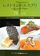 レストランのエスプリ 74レシピ レストランの今を伝える日仏シェフとメートル・ドテル