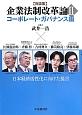 企業法制改革論 日本経済活性化に向けた提言 対談集 コーポレート・ガバナンス編 (2)