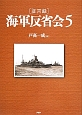 海軍反省会[証言録] (5)