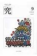究 2013.9 だんじり祭り ミネルヴァ通信(30)