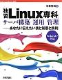 「独習Linux専科」サーバ構築/運用/管理 Software Design plusシリーズ