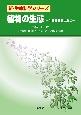 植物の生態-生理機能を中心に- 新・生命科学シリーズ