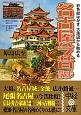 名古屋今昔散歩 彩色絵はがき・古地図から眺める