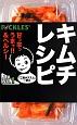 「ご飯がススム」一家のキムチレシピ ミニCookシリーズ 甘っ辛っうまっ!!&ヘルシー