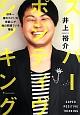 スーパー・ポジティヴ・シンキング 日本一嫌われている芸能人が毎日笑顔でいる理由