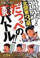 激突!北関東3県「だっぺ」の本気-マジ-バトル!! 対決シリーズ1
