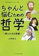 ちゃんと悩むための哲学~偉人たちの言葉~ 朝日中学生ウイークリーの本
