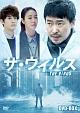 ザ・ウイルス DVD-BOX