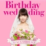 Birthday wedding(A)(DVD付)