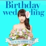 Birthday wedding(C)(DVD付)