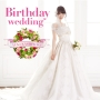 Birthday wedding(通常盤A)(DVD付)