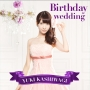 Birthday wedding(通常盤C)(DVD付)