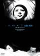 あの頃映画 松竹DVDコレクション エロス+虐殺<ロング・バージョン>
