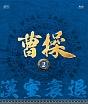 曹操 [第2部-漢室衰退-] vol.2
