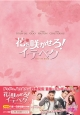 花を咲かせろ!イ・テベク DVD-BOX1