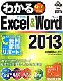 わかる Excel&Word2013 Q&A方式