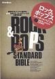 ロック&ポップス スタンダード・バイブル お手本+カラオケCD付き! あなたの「弾きたい!」と「歌いたい!」を120%満