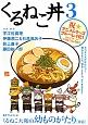 くるねこ丼 (3)