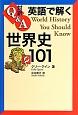 対訳Q&A 英語で解く世界史101