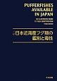 日本近海産フグ類の鑑別と毒性<3訂>