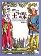 王子と王女の本<普及版> 世界の民話館