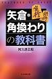 矢倉・角換わりの教科書 TEXTBOOK OF SHOGI