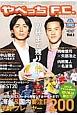 やべっちF.C.magazine W杯まで残り1年! (1)