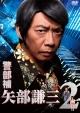 警部補 矢部謙三2 DVD BOX