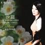 沙羅~日本の歌、懐かしき心の原風景
