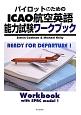 パイロットのためのICAO航空英語 能力試験ワークブック READY FOR DEPARTURE!