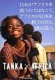 日本がアフリカを救うのではなくて、アフリカが日本を救うのだと、僕は思う。 TANKA×AFRICA