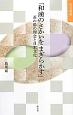 和漢のさかいをまぎらかす 茶の湯の理念と日本文化