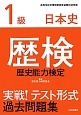 歴検 歴史能力検定 1級 日本史 実戦!テスト形式過去問題集 高等学校卒業程度認定試験科目免除