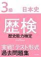 歴検 歴史能力検定 3級 日本史 実戦!テスト形式過去問題集