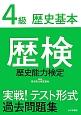 歴検 歴史能力検定 4級 歴史基本 実戦!テスト形式過去問題集