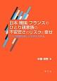 日本,韓国,フランスのひとり親家族の不安定さのリスクと幸せ リスク回避の新しい社会システム