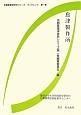 島津製作所 京都産業学研究シリーズ・ブックレット1